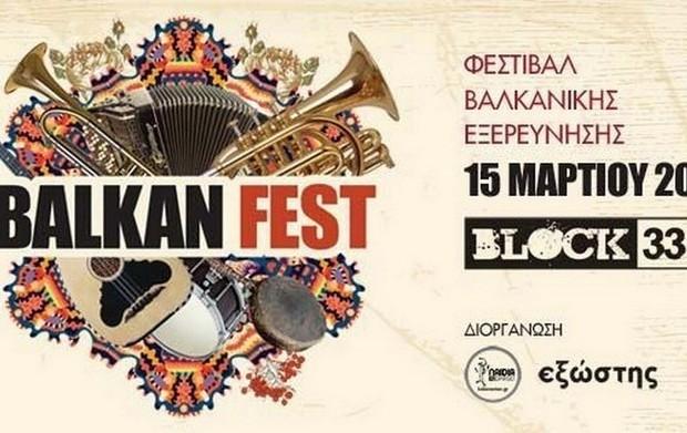 Balkan Fest vol2, Φεστιβάλ Βαλκανικής Εξερεύνησης