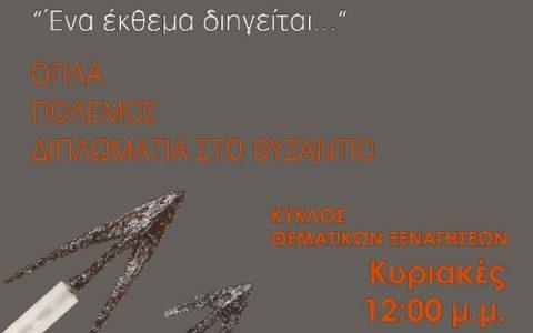 """Βυζαντινό Μουσείο Θεσσαλονίκης: """"ΕΝΑ ΕΚΘΕΜΑ ΔΙΗΓΕΙΤΑΙ"""""""