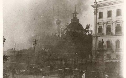 Η μεγάλη πυρκαγιά του 1917