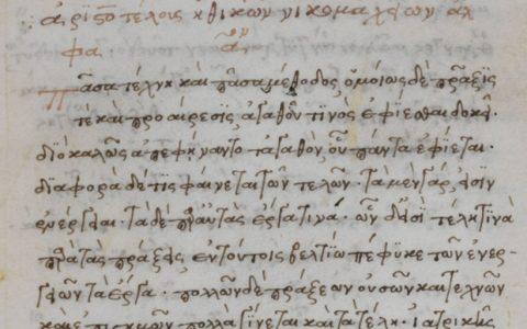 Τα αρχαία ελληνικά χειρόγραφα του Αγίου Όρους