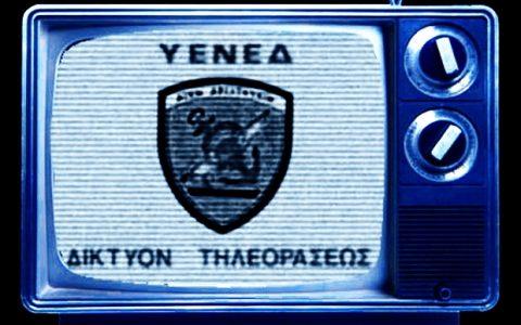 Παλιές Ελληνικές τηλεοπτικές διαφημίσεις