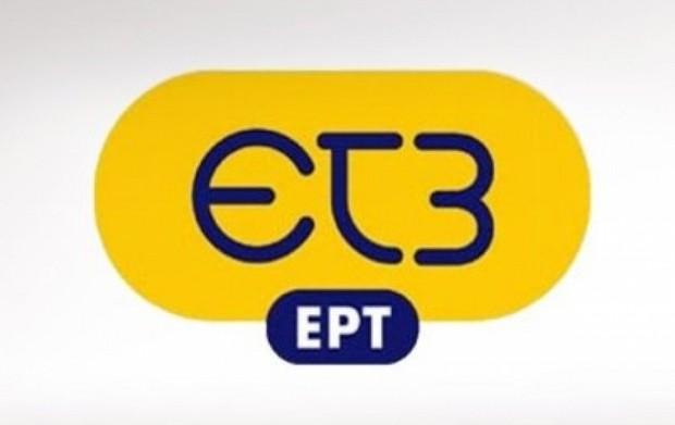Το πρόγραμμα της ΕΤ 3