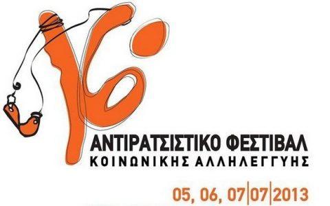 16ο Αντιρατσιστικό Φεστιβάλ Κοινωνικής Αλληλεγγύης