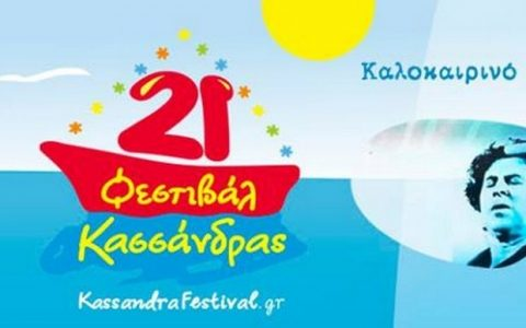 21ο Φεστιβάλ Κασσάνδρας