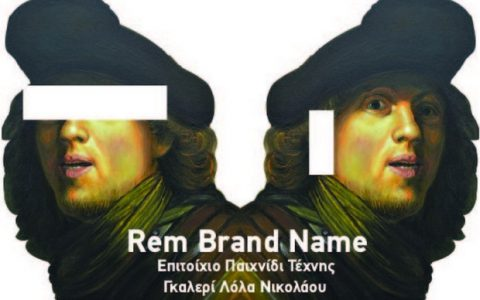 Rem Brand Name - Η γνησιότητα του καλλιτέχνη