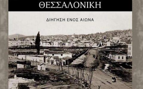 2 πολύτιμα άλμπουμ για την Θεσσαλονίκη δωρεάν