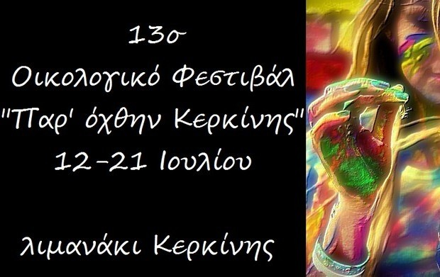 13ο Οικολογικό φεστιβάλ Παρ' όχθην Κερκίνης