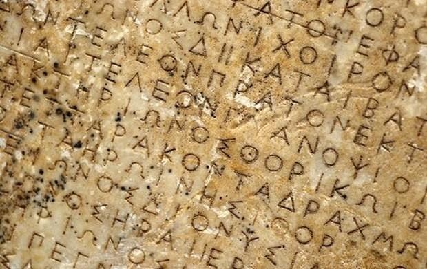 Η Ελληνική Γλώσσα είναι η αρχαιότερη στον κόσμο