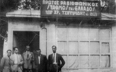 Ιστορία Ραδιοφώνου, πρώτος ραδιοφωνικός σταθμός στην Ελλάδα, 1η ΔΕΘ 1926