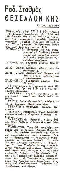 eir-programma