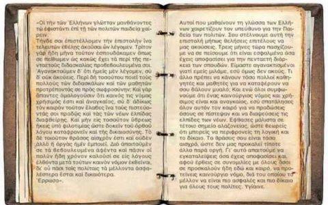 Νεκρές γλώσσες και διδασκαλία των αρχαίων ελληνικών, δύο απόψεις