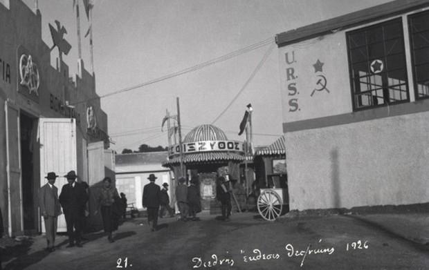 1η ΔΕΘ, 1926, το ξεκίνημα