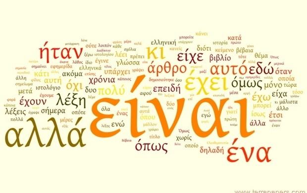 Συνηθισμένες λέξεις που τις λέμε λάθος στην καθομιλουμένη!