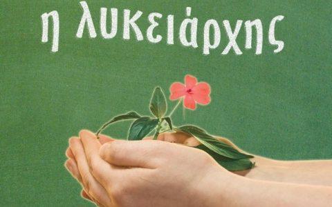 Η λυκειάρχης, της Γιώτας Τσαρμποπούλου, παρουσίαση βιβλίου