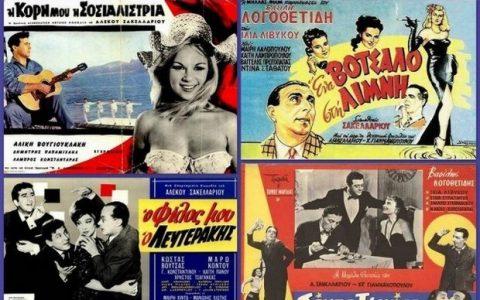 Έκθεση αφισών-κοστουμιών από τον ελληνικό κινηματογράφο