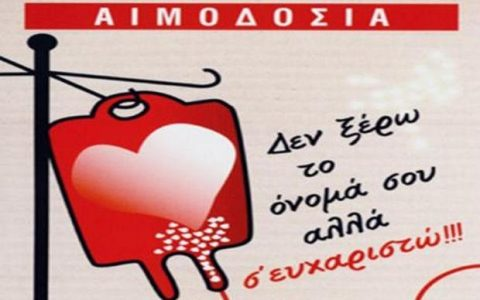 Εθελοντική αιμοδοσία στη Θεσσαλονίκη για τις υπηρεσίες αιμοδοσίας της χώρας
