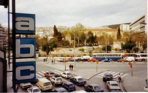 Βόλτα στη Θεσσαλονίκη 1988