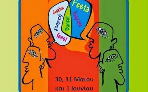 2η Γιορτή της Πολυγλωσσίας