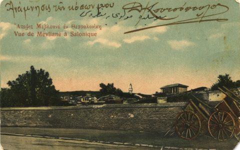 Θεσσαλονίκη, ο Μεβλεβί Χανές, ένας τεκές που χάθηκε