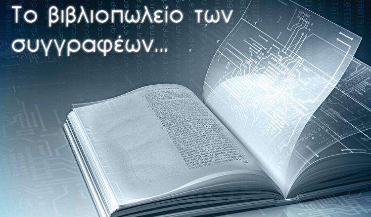 Easywriter.gr: Πώς να εκδώσεις τα δικά σου ηλεκτρονικά βιβλία με λίγα κλικ