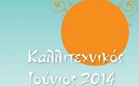 Καλλιτεχνικός Ιούνιος 2014 Δήμου Πυλαίας - Χορτιάτη