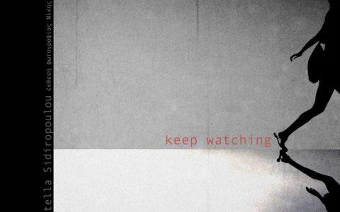 Keep watching, έκθεση φωτογραφίας από τη Στέλλα Σιδηροπούλου