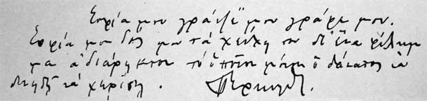 giannop-laskar-epistoli-02