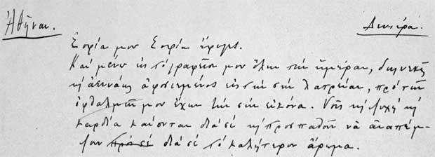 giannopoulos-epistoli-01
