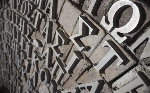 Τα τιτανοτεράστια μακρινάρια της ελληνικής γλώσσας