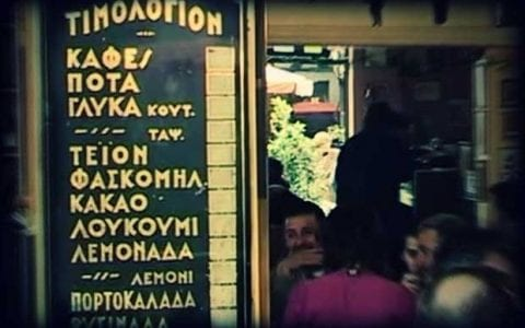 Kafeneion.gr