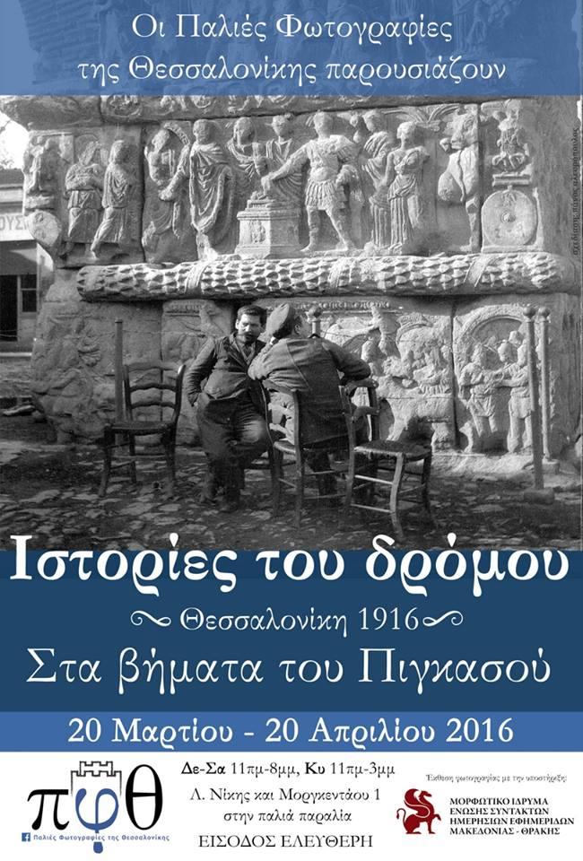istories-dromou