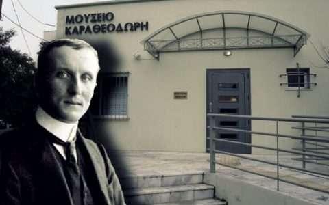 Καραθεοδωρή: ο κορυφαίος Έλληνας μαθηματικός