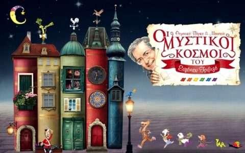 Ανοίγει το μεγαλύτερο θεματικό πάρκο με τον Ευγένιο Τριβιζά στη Θεσσαλονίκη!