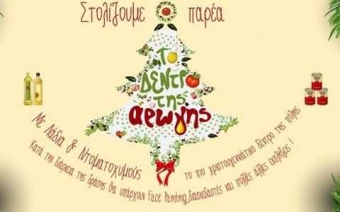 Το δέντρο Αγάπης μόνο με Λάδια και Τοματοχυμούς, στη Θεσσαλονίκη!