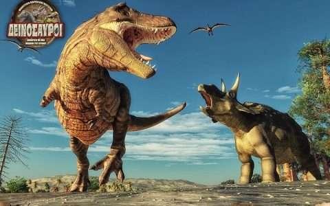 Παρασκευή και 13 έρχονται οι γιγάντιοι Δεινόσαυροι στη Θεσσαλονίκη!
