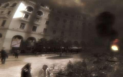 Θέλεις να δεις πως θα ήταν το σπίτι σου και η γειτονιά σου τη Μέρα της Απόλυτης Καταστροφής;