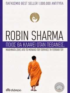 Robin Sharma: Σκοπός της ζωής είναι μία ζωή με σκοπό