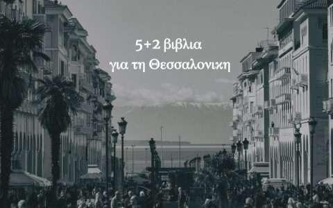5+2 βιβλία βαθιά Θεσσαλονικιώτικα, με μυθιστορηματική πλοκή και ιστορίες για την πόλη