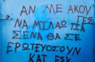 ©Νένα Διονυσοπούλου: δίπλα σε ένα graffiti