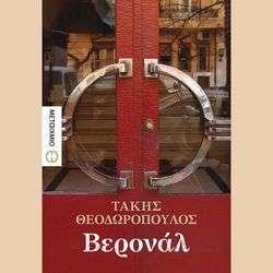 """Βιβλία, """"πιο ελληνικά"""", που μας εμπνέουν και στις διακοπές"""