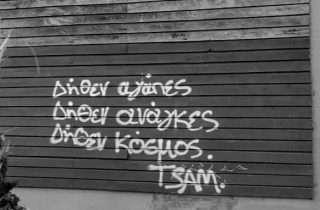 ©Αλμανίδου Έλενα