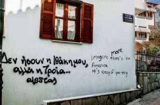©Δημητρης Τσωνος