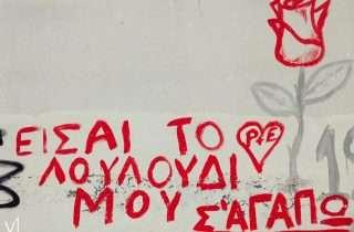 ©Νένα Διονυσοπούλου