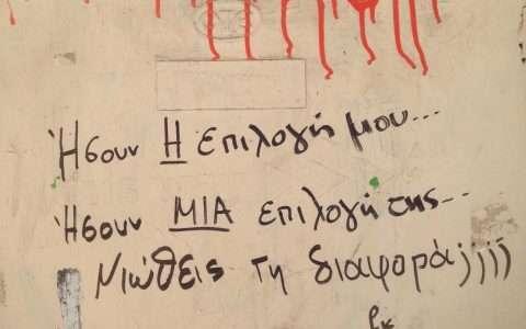 """""""Ο τοίχος είχε τη δική του ιστορία"""", στη Θεσσαλονίκη"""