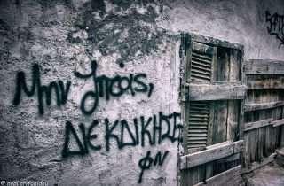 ©Νοπη Τρυφωνιδου