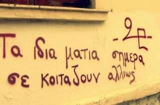 ©Irini Lianopoulou