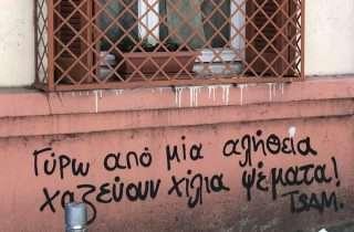 ©Toni Karagiannis