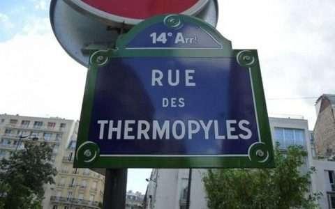 H γραφική Οδός Θερμοπυλών στο Παρίσι!