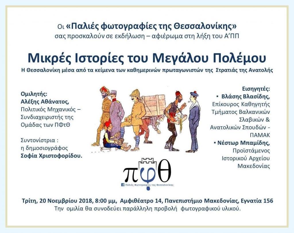 """Μικρές ιστορίες του Μεγάλου Πολέμου, από τις """"Παλιές φωτογραφίες της Θεσσαλονίκης"""""""
