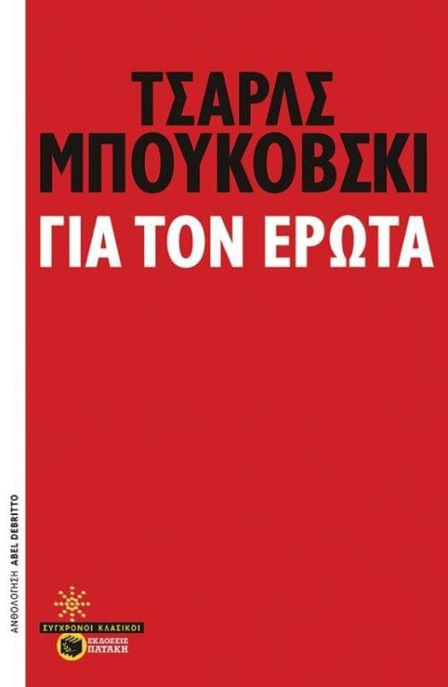 «Για τον έρωτα» του Μπουκόβσκι, γράφει η Ιωάννα Γκανέτσα
